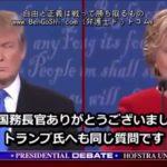 【日本語字幕】2016年アメリカ大統領選挙 第1回 討論会 ヒラリー・クリントン氏vsドナルド・トランプ氏