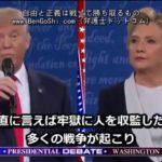 【日本語字幕】2016年アメリカ大統領選挙 第2回 討論会 ヒラリー・クリントン氏vsドナルド・トランプ氏