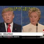 【日本語訳】2016年アメリカ大統領選挙 第3回 討論会 ヒラリー・クリントン氏vsドナルド・トランプ氏